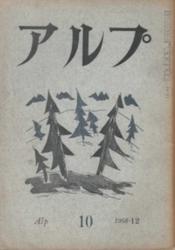 雑誌 アルプ 第10号 串田孫一 他 精興社