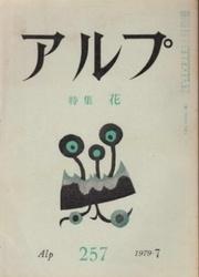 雑誌 アルプ 第257号 神沢利子 他 精興社
