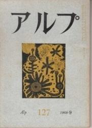 雑誌 アルプ 第127号 田中冬二 他 精興社