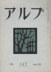 雑誌 アルプ 第142号 串田孫一 他 精興社