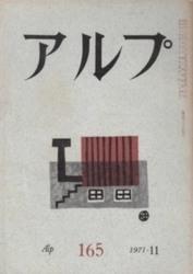 雑誌 アルプ 第165号 辻まこと 他 精興社