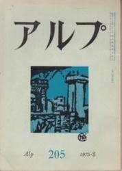 雑誌 アルプ 第205号 岡本光 他 精興社