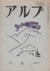 雑誌 アルプ 第6号 串田孫一 他 精興社