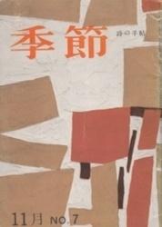 雑誌 季節 詩の手帖 1957年11月号 No 7 二元社