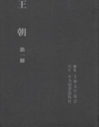 書籍 王朝 第1冊 王朝文学協会編集 中央図書