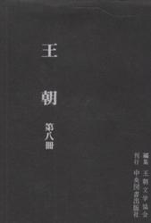 書籍 王朝 第8冊 王朝文学協会編集 中央図書