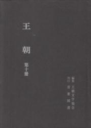 書籍 王朝 第10冊 王朝文学協会編集 中央図書