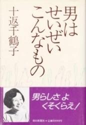 書籍 男はせいぜいこんなもの 十返千鶴子 朝日新聞社
