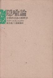 書籍 隠喩論 宗教的言語の解釈学 P・リクール ヨルダン社