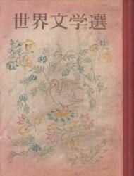 書籍 世界文学選 新編日本少年国民文庫 12 山本有三 新潮社