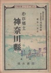 書籍 わが郷土 14 神奈川県 朝野六郎 清水書院