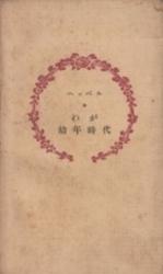 書籍 わが幼年時代 ヘッベル 郁文堂