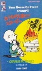 書籍 おうちが火事だ スヌーピー チャールズ・M・シュルツ ツル・コミック社
