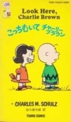 書籍 こっちむいてチャーリーブラウン チャールズ・M・シュルツ ツル・コミック社