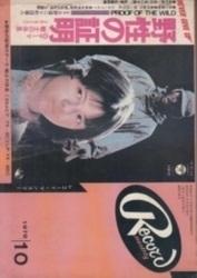 雑誌 レコード・マンスリー 1978年10月号 日本レコード振興株式会社