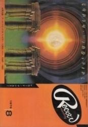 雑誌 レコード・マンスリー 1979年8月号 日本レコード振興株式会社