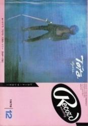 雑誌 レコード・マンスリー 1979年12月号 日本レコード振興株式会社