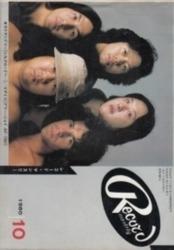 雑誌 レコード・マンスリー 1980年10月号 日本レコード振興株式会社