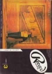 雑誌 レコード・マンスリー 1981年3月号 日本レコード振興株式会社