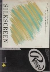 雑誌 レコード・マンスリー 1981年4月号 日本レコード振興株式会社