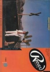 雑誌 レコード・マンスリー 1981年8月号 日本レコード振興株式会社