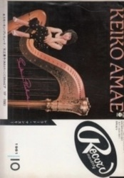 雑誌 レコード・マンスリー 1981年10月号 日本レコード振興株式会社