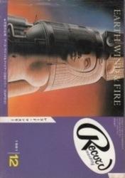 雑誌 レコード・マンスリー 1981年12月号 日本レコード振興株式会社