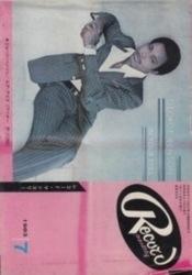 雑誌 レコード・マンスリー 1983年7月号 日本レコード振興株式会社