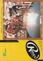 雑誌 レコード・マンスリー 1983年8月号 日本レコード振興株式会社