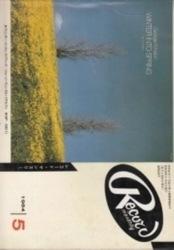 雑誌 レコード・マンスリー 1984年5月号 日本レコード振興株式会社