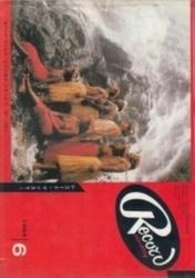 雑誌 レコード・マンスリー 1984年6月号 日本レコード振興株式会社