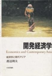 書籍 開発経済学 経済学と現代アジア 渡辺利夫 日本評論社