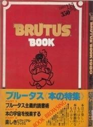 雑誌 BRUTUS 1980年11月1日号 本の特集 平凡出版