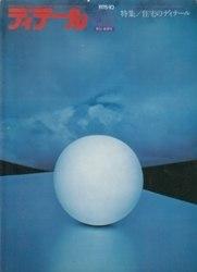 雑誌 ディテール 1975年10月号 No 46 私にとっての家具 彰国社