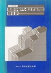 書籍 生産性モデル総合賃金調査報告書 昭和55年 日本生産性本部