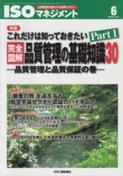 雑誌 ISOマネジメント 2010年6月号 品質管理の基礎知識30 Part 1 日刊工業新聞社