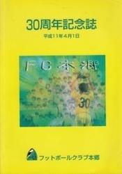 書籍 30周年記念誌 平成11年4月1日 フットボールクラブ本郷