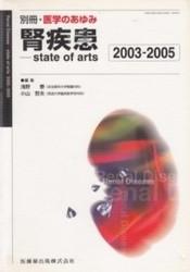 書籍 別冊・医学のあゆみ 腎疾患 state of arts 2003-2005 浅野泰 MDP