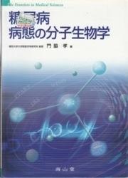書籍 糖尿病 病態の分子生物学 門脇孝編 南山堂