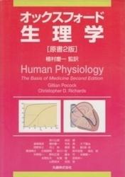 書籍 オックスフォード・生理学 原書2版 植村慶一監訳 丸善