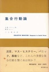 書籍 集合行動論 M・D・ピュー 東京創元社
