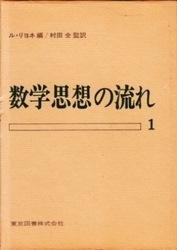 書籍 数学思想の流れ 1 ル・リヨネ編 東京図書