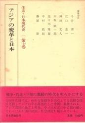 書籍 体系・日本現代史 7 アジアの変革と日本 日本評論社
