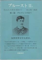 書籍 プルースト II A 失われた時を求めて 第三篇 ゲルマントのほう 筑摩世界文学大系 58A 筑摩書房