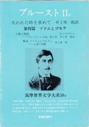 書籍 プルースト II B 失われた時を求めて 第四篇 ソドムとゴモラ 筑摩世界文学大系 58B 筑摩書房