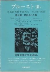 書籍 プルースト III B 失われた時を求めて 第七篇 見出された時 筑摩世界文学大系 59 筑摩書房