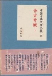 書籍 中国古典文学全集 18 今古奇観 上巻 平凡社
