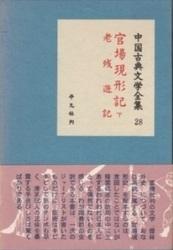 書籍 中国古典文学全集 28 官場現形記 下巻 平凡社