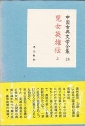 書籍 中国古典文学全集 29 児女英雄伝 上巻 平凡社