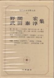 書籍 野間宏 武田泰淳集 現代日本文学大系 81 筑摩書房